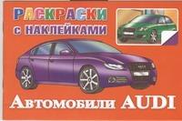 Раскраски с наклейками. Автомобили Audi