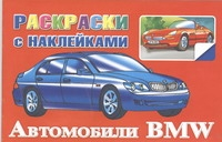 Раскраски с наклейками. Автомобили BMW