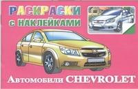 Раскраски с наклейками. Автомобили Chevrolet