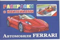 Раскраски с наклейками. Автомобили Ferrari