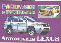 Раскраски с наклейками. Автомобили Lexus
