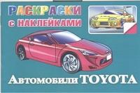 Раскраски с наклейками. Автомобили Toyota