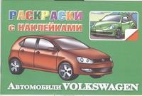 Раскраски с наклейками. Автомобили Volkswagen