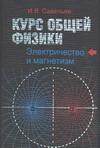 Курс общей физики. В 5 Кн. Кн. 2. Электричество и магнетизм