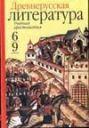 Древнерусская литература. 6 - 9 классы
