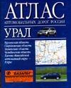Атлас автомобильных дорог России. Урал