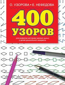 400 узоров