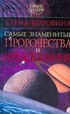 Самые знаменнитые пророчества и предсказания