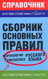 Сборник основных правил морфологии и синтаксиса  русского языка