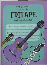 Самоучитель игры на гитаре для начинающих