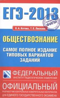 ЕГЭ-2013. ФИПИ. Обществознание. (84x108/32) Самое полное издание типовых вариантов заданий