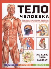Тело человека. Анатомия. Физиология. Здоровье