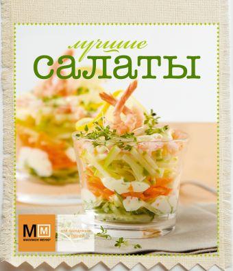 Лучшие салаты