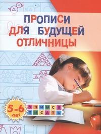 Прописи для будущей отличницы. 5-6 лет