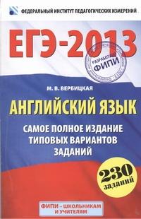 ЕГЭ-2013. ФИПИ. Английский язык. (60x90/16) 230 заданий. Самое полное издание типовых вариантов заданий