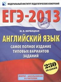 ЕГЭ-2013. ФИПИ. Английский язык. (60x90/8) 230 заданий+CD Самое полное издание типовых вариантов заданий+ аудио