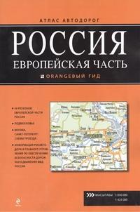 Россия, европейская часть. Атлас автодорог