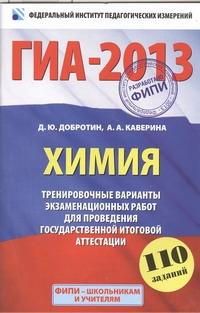 ГИА-2013. ФИПИ. Химия. (60x90/16) 110 заданий. Тренировочные варианты