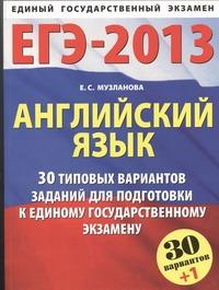 ЕГЭ-2013. ФИПИ. Английский язык. (60x90/8) 30+1 типовых вариантов экзаменационных работ