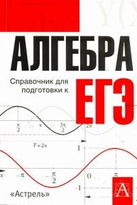 ЕГЭ Алгебра. Справочник для подготовки к ЕГЭ