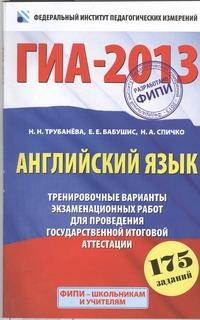 ГИА-2013. ФИПИ. Английский язык. (60x90/16) 175 заданий. Тренировочные варианты