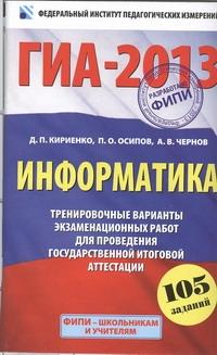ГИА-2013. ФИПИ. Информатика. (60x90/16) 105 заданий. Тренировочные варианты