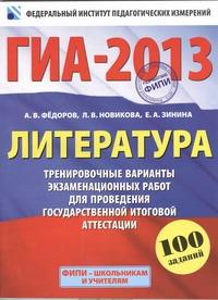 ГИА-2013. ФИПИ. Литература. (60x90/8) 100 заданий. Тренировочные варианты