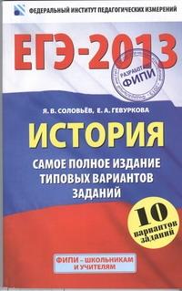 ЕГЭ-2013. ФИПИ. История. (60x90/16) 10 вариантов. Самое полное издание типовых вариантов заданий