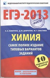 ЕГЭ-2013. ФИПИ. Химия. (60x90/16) 10 вариантов. Самое полное издание типовых вариантов заданий