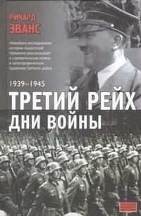 Третий рейх. Дни войны, 1939-1945