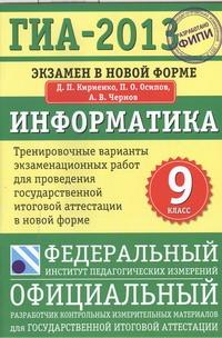 ГИА-2013. ФИПИ. Информатика. (70x100/16) Экзамен в новой форме.  9 класс.