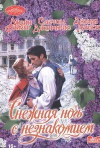 Снежная ночь с незнакомцем(сборник)