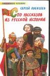 Сто рассказов из русской историии