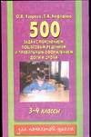 500 задач по математике с пояснением, пошаговым решением и правильным оформление