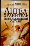 Ангел-Хранитель, побеждающий сатану