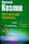 Истинная правда или учебник для психолога по жизни