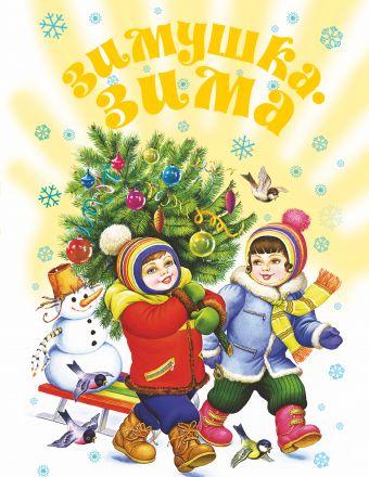 Зимушка - зима! Стихи, песенки, загадки, пословицы, считалки, скороговорки