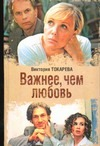 Важнее, чем любовь. Женские истории Виктории Токаревой