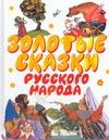 Золотые сказки русского народа