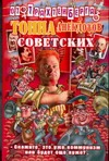 Тонна анекдотов советских