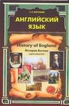 Английский язык. History of England = История Англии