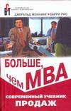 Больше, чем МВА. Современный учебник продаж