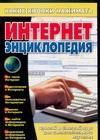 Интернет энциклопедия