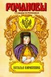 Наталья Кирилловна. Царица-мачеха