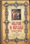 Обычаи и обряды русского народа