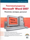 Текстовый редактор Microsoft Word 2007: пошагово, наглядно, доступно