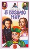 Я познаю мир. Великие люди России
