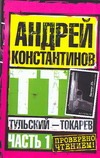 Тульский - Токарев. Ч. 1