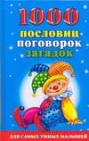 1000 пословиц, поговорок, загадок для самых умных малышей