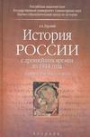 История России с древнейших времен до 1914 года